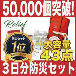 Defend Future Relief1人用