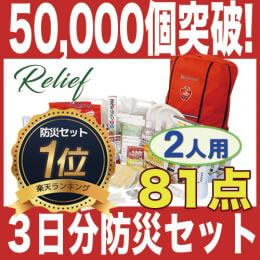 Defend Future Relief2人用