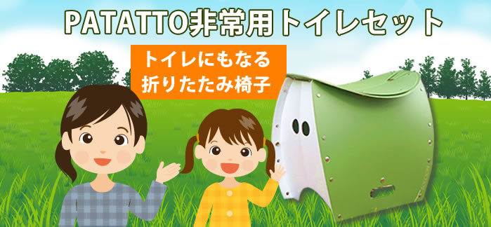 PATATTO非常用トイレセット